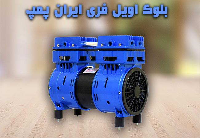 بلوک اویل فری ایرا پمپ-موتور بدون روغن ایران پمپ