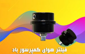 فیلتر هوا کمپرسور چه کاربردی دارد؟