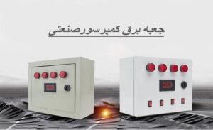 جعبه برق کمپرسور صنعتی
