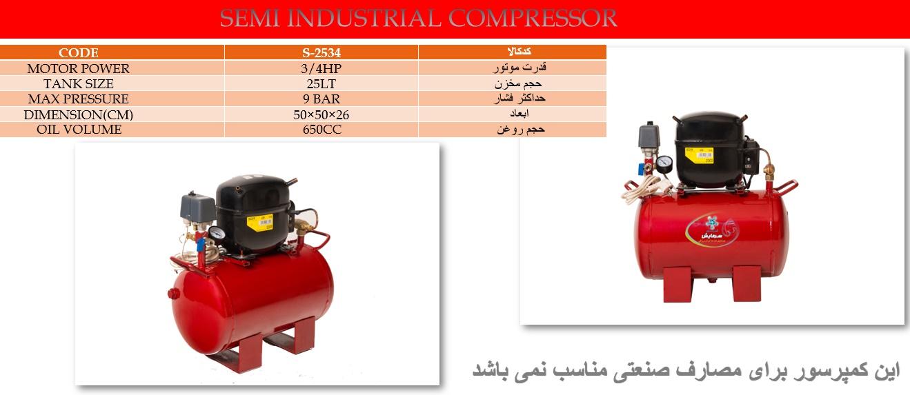 کمپرسورهای 10 الی 20لیتری: مشخصات فنی کمپرسورهای یخچالی