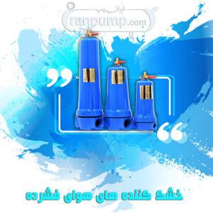 خشک کننده های هوای فشرده (میکروفیلتر)
