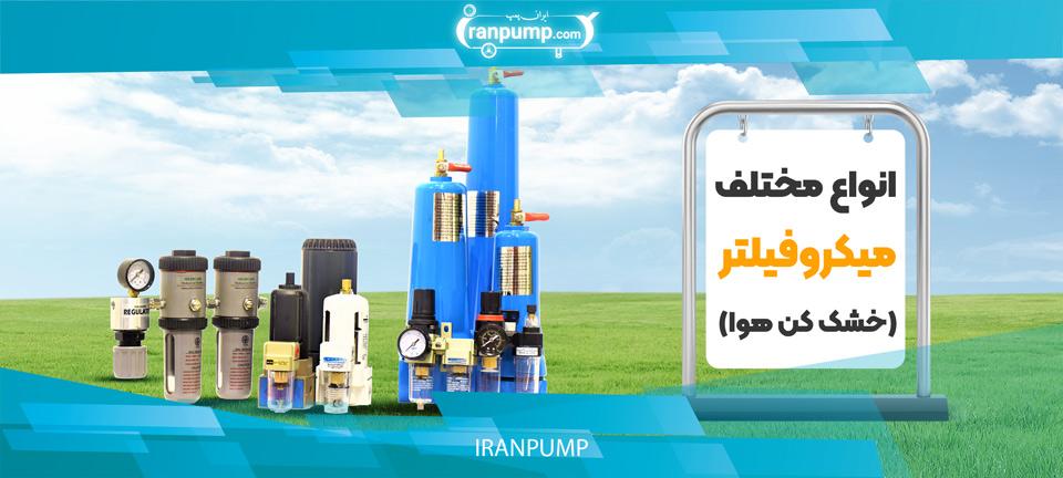 Air compressor air dryer