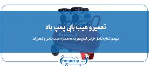 تعمیر و عیب یابی پمپ باد در مشهد