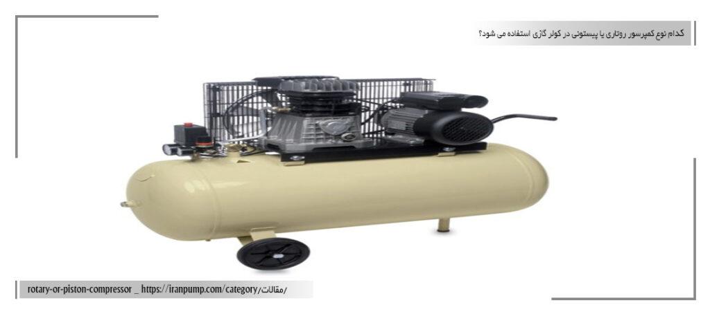 کدام نوع کمپرسور روتاری یا پیستونی در کولر گازی استفاده می شود؟