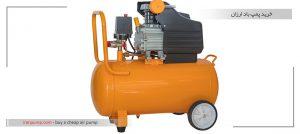 خرید پمپ باد ارزان برای افزایش رونق تولید کارخانه و کارگاهها