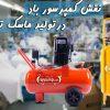 کمپرسور باد در تولید ماسک تنفسی