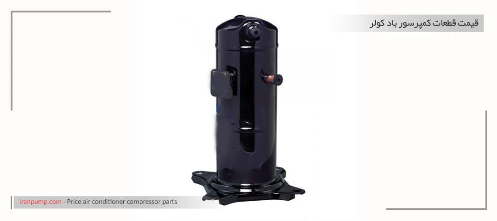 از چه کمپرسورهایی برای کولرهای گازی استفاده میکنند؟