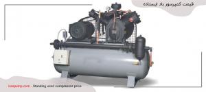 قیمت کمپرسور باد فشار قوی و کاربردهای آن در صنایع مختلف