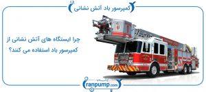چرا ایستگاه های آتش نشانی کمپرسور باد دارند؟