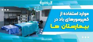 موارد استفاده از کمپرسور هوا در بیمارستانها