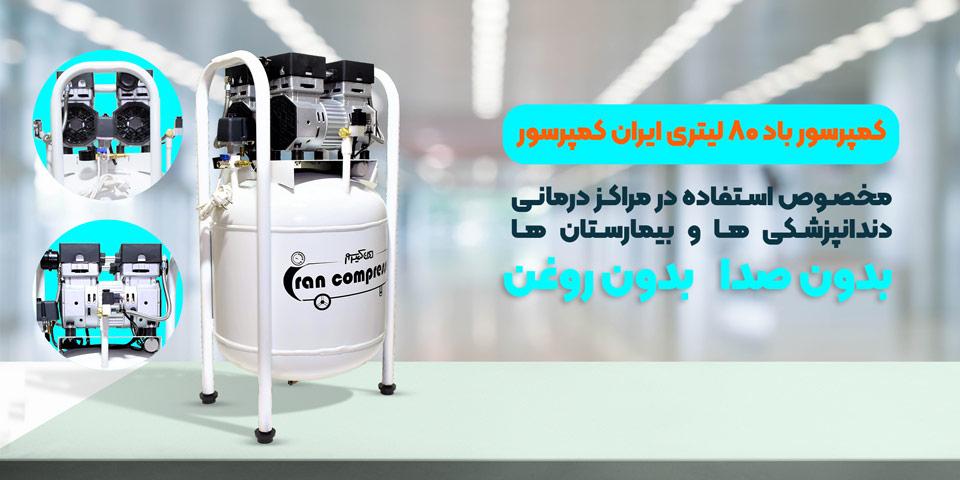 کمپرسور باد مدیکال گرید ایران کمپرسور